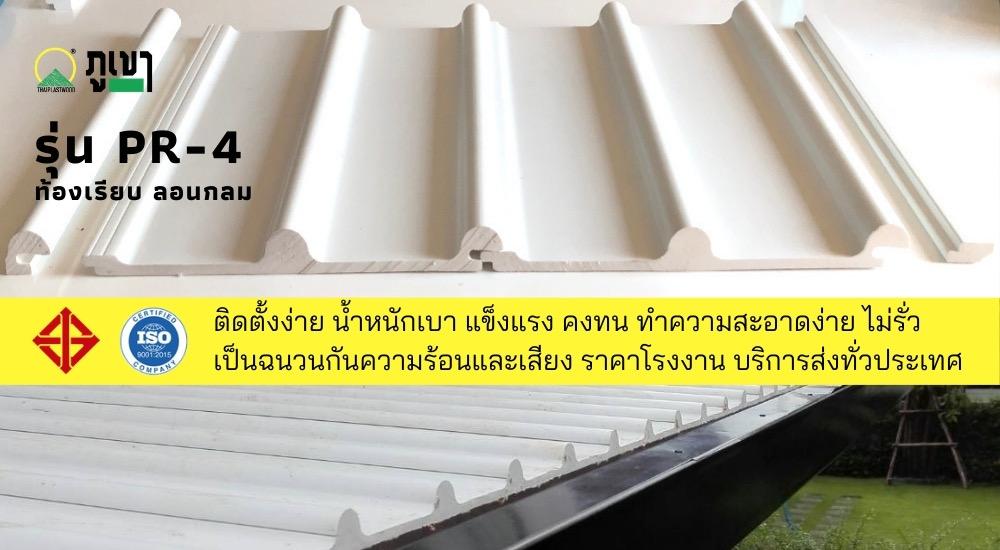 Copy of Thai Plastwood Vinyl Roof Series